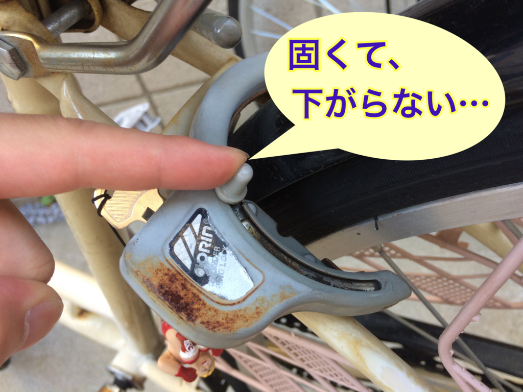 自転車の鍵のレバーが固くて動かない