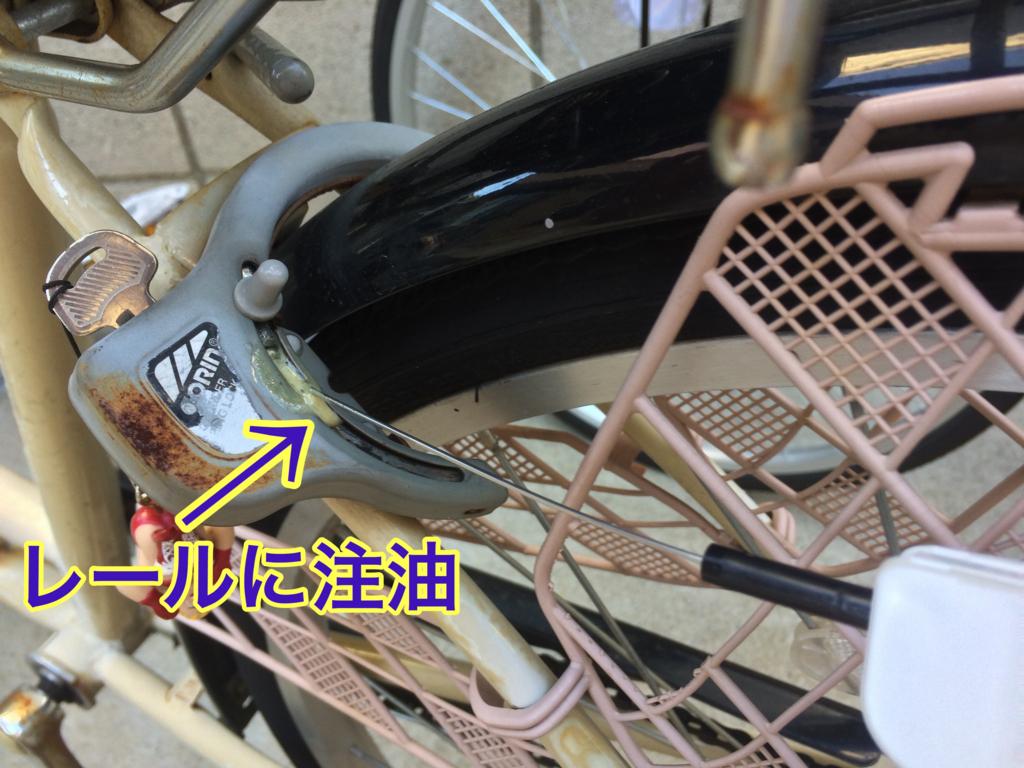 自転車の鍵のレバーが固くて動かない時の注油