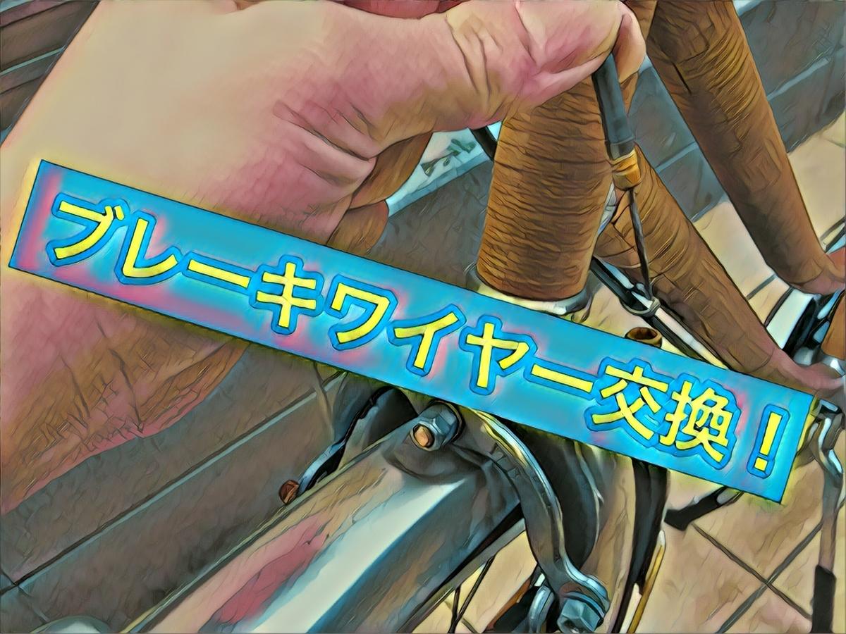 自転車ママチャリのブレーキワイヤーの交換方法(前後)