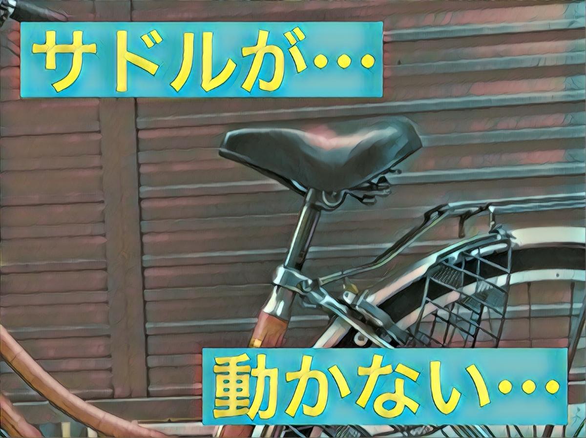 自転車のサドルが動かない上がらない時の対処法