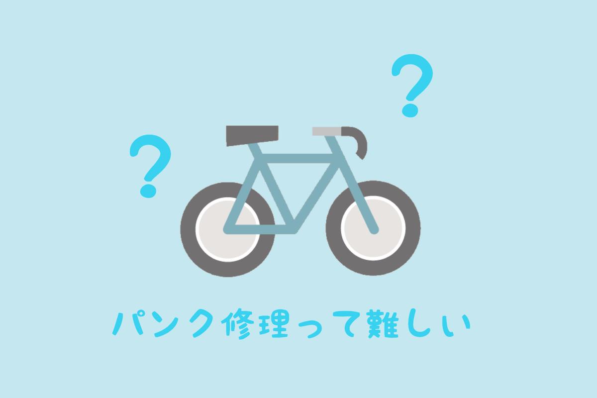 自転車のパンク修理って難しい