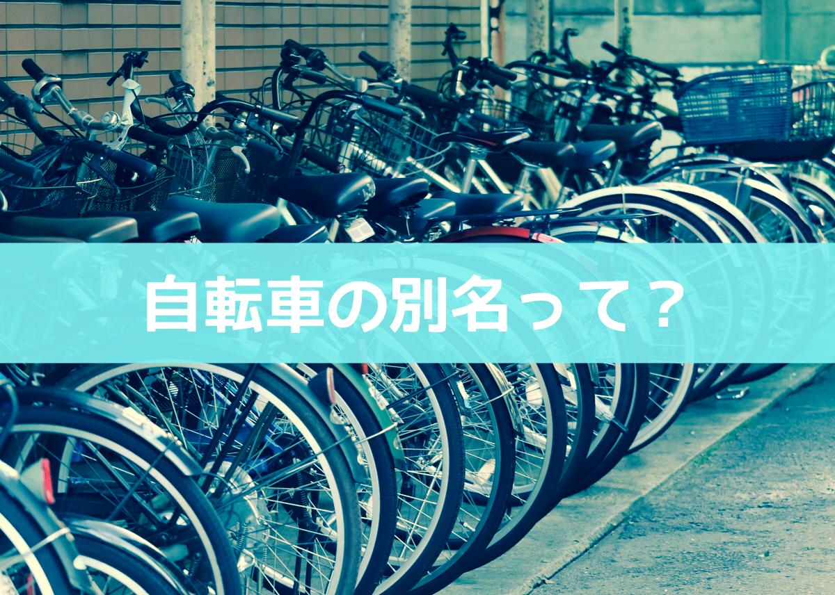 自転車の別名