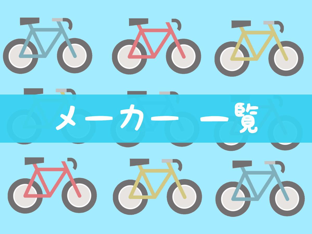 ロードバイクのメーカー一覧