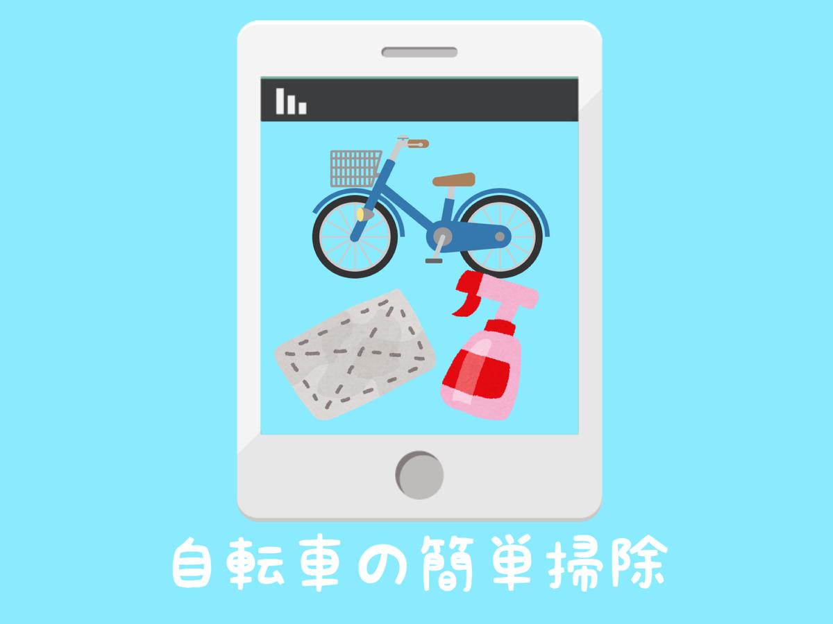 自転車(ママチャリ)の掃除、洗車方法