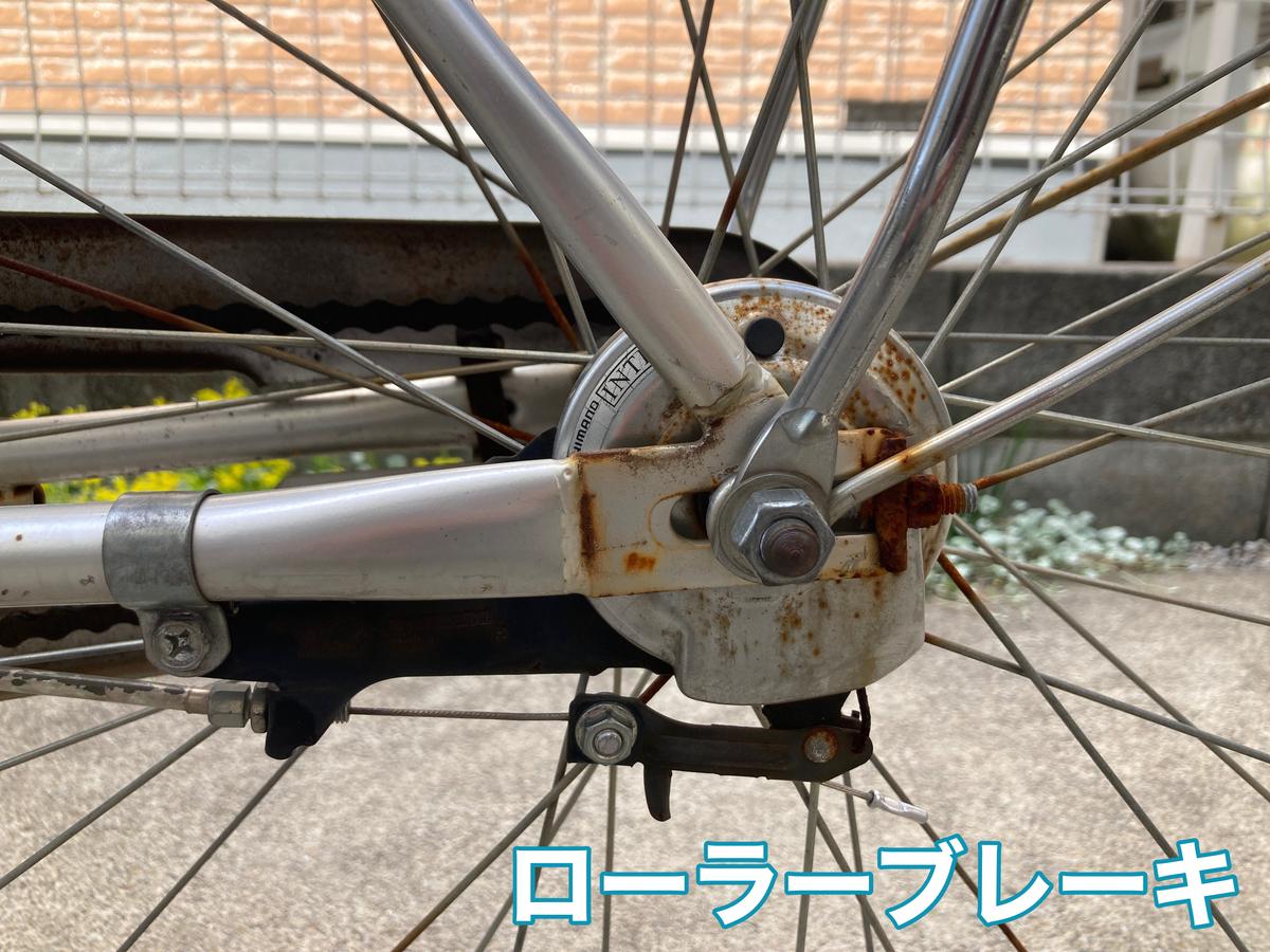 自転車のローラーブレーキ