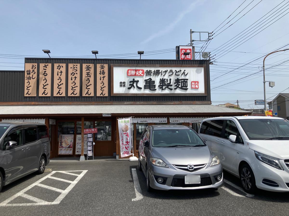ドーナツを販売している丸亀製麺戸田