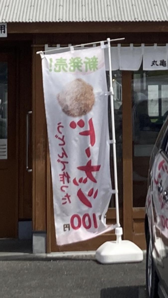 丸亀製麺戸田のドーナツの旗