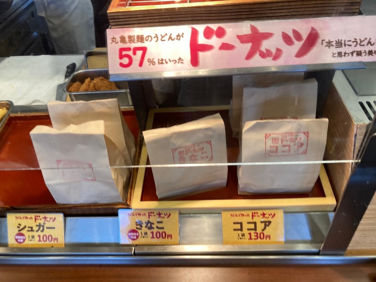 丸亀製麺のドーナツ