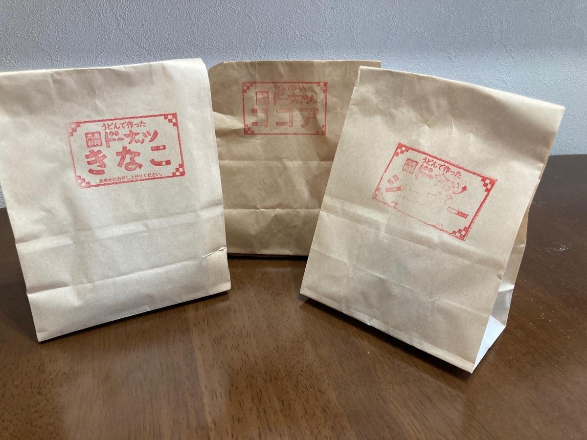 丸亀製麺戸田のドーナツを購入