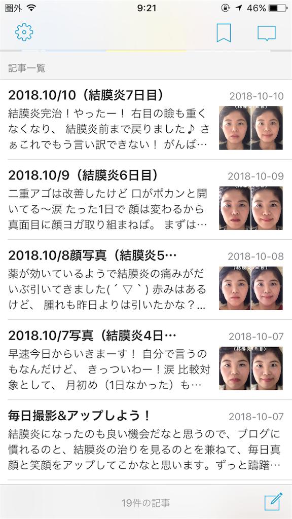 f:id:amii-kaoyoga61:20181010092345p:image