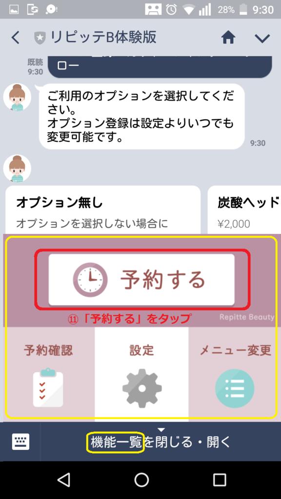 f:id:amii-kaoyoga61:20181116152825p:plain