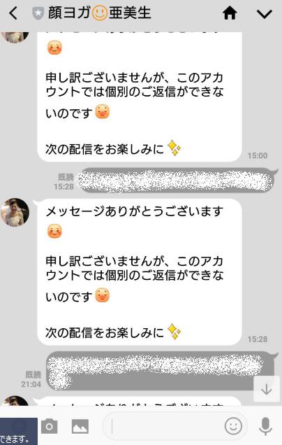f:id:amii-kaoyoga61:20181120125845p:plain