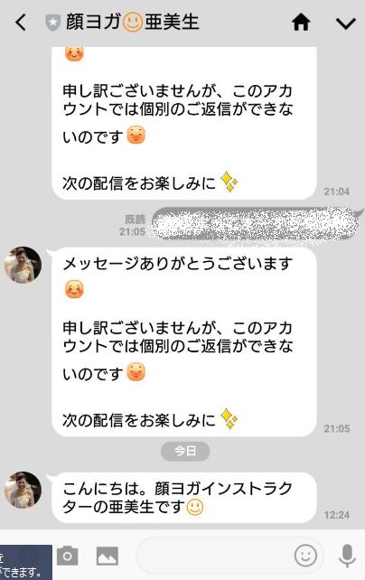 f:id:amii-kaoyoga61:20181120132527p:plain