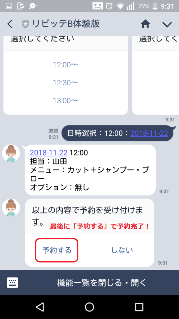 f:id:amii-kaoyoga61:20181120133115p:plain