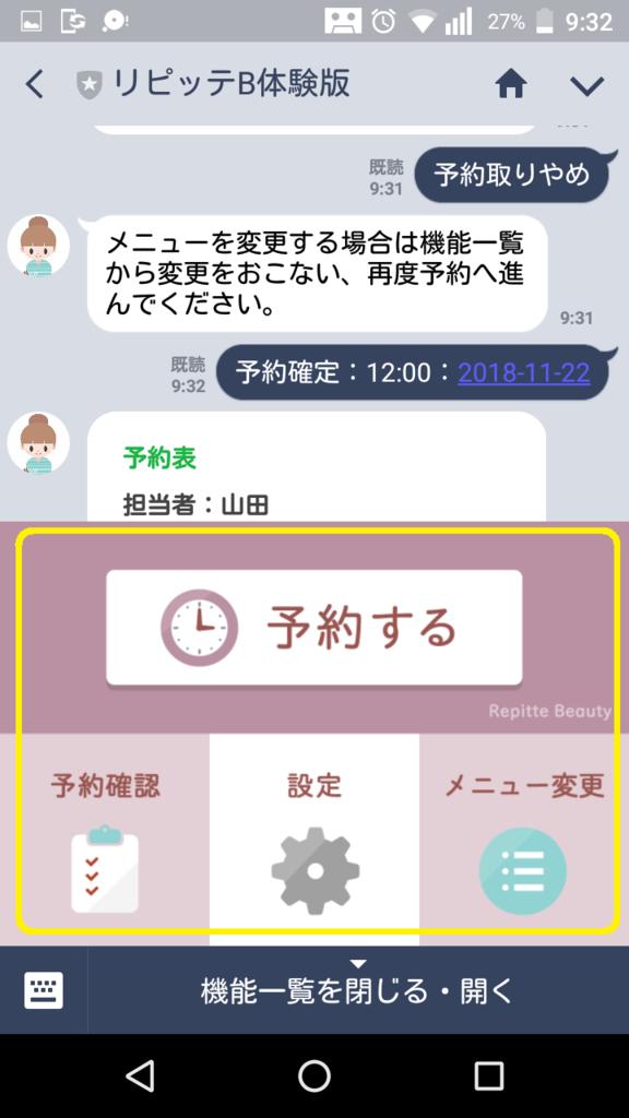 f:id:amii-kaoyoga61:20181120133225p:plain