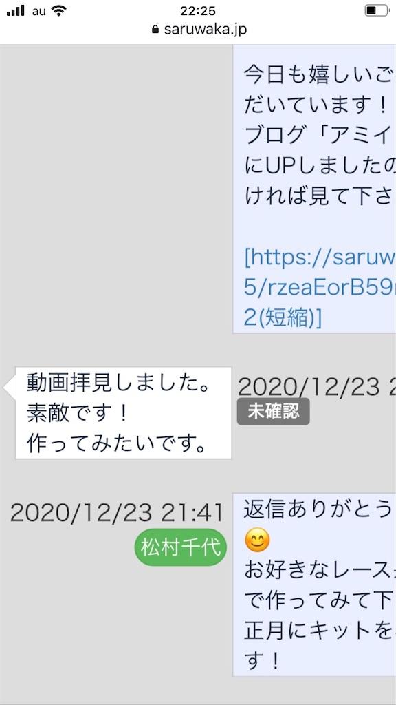 f:id:amiiro:20201226183827j:image