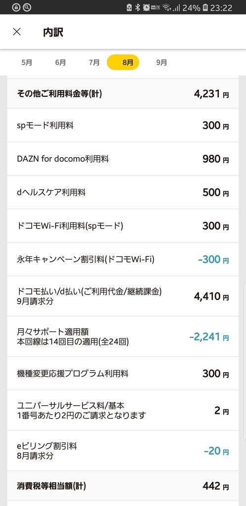 f:id:amiko20180912:20180913233344j:plain