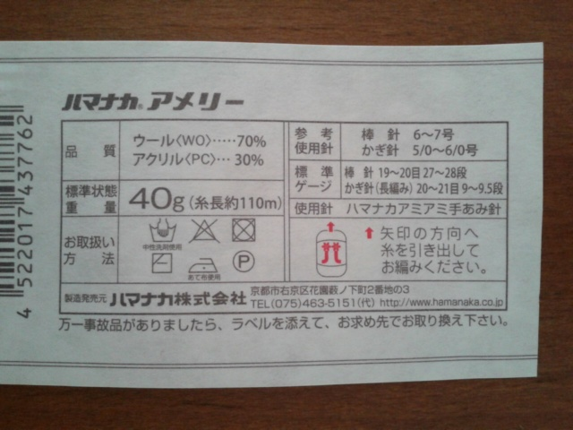 f:id:amimono-seikatsu:20180112111112j:plain