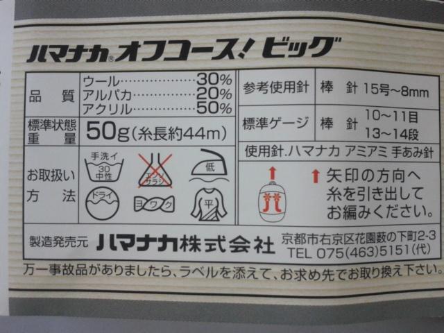 f:id:amimono-seikatsu:20180114191652j:plain