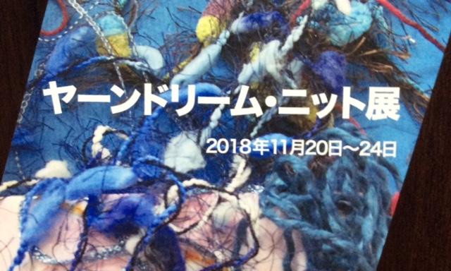 f:id:amimono-seikatsu:20181123212020j:plain