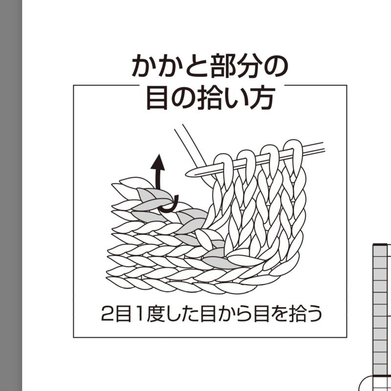 f:id:amimono-seikatsu:20190211104130j:plain