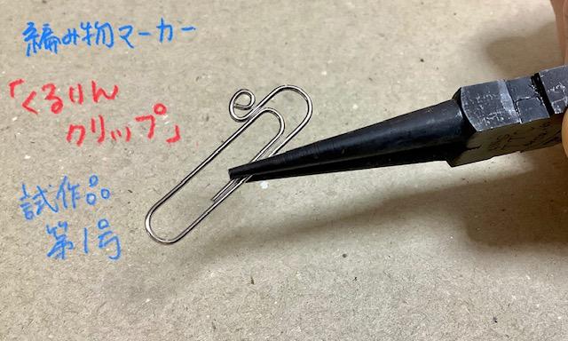 f:id:amimono-seikatsu:20190629225556j:plain