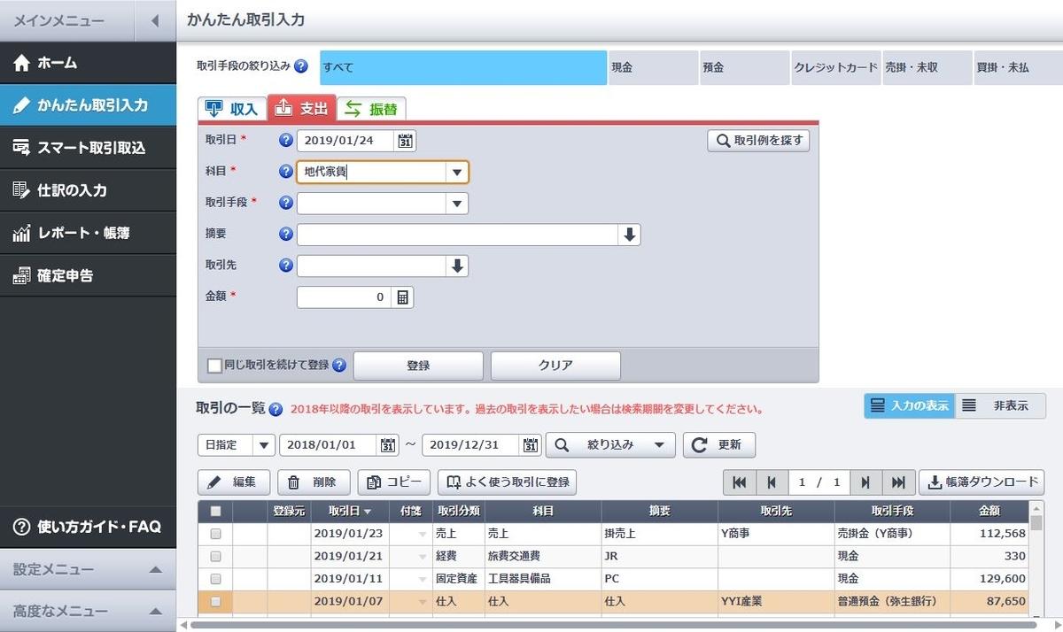 f:id:amimono-seikatsu:20200527190306j:plain