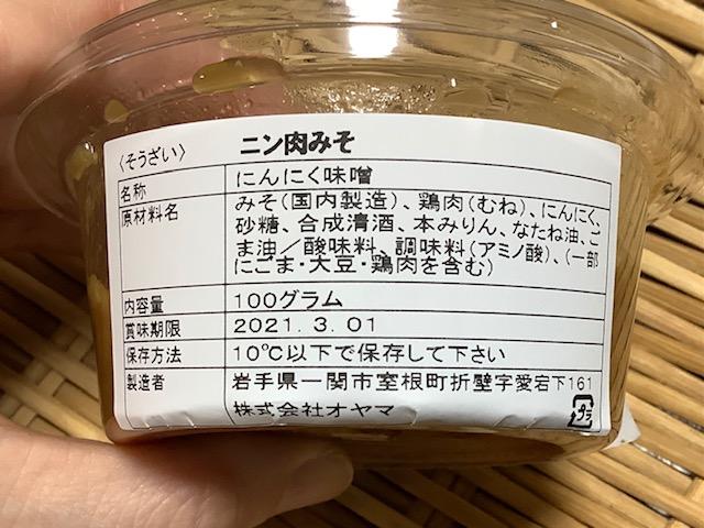 f:id:amimono-seikatsu:20210214161801j:plain