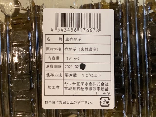 f:id:amimono-seikatsu:20210217184543j:plain