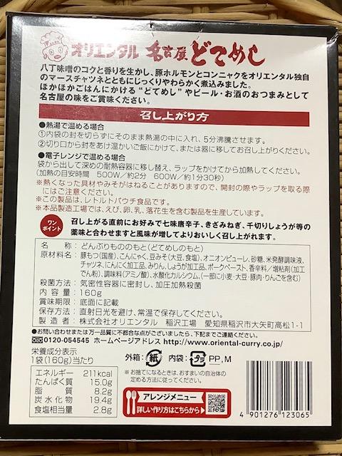 f:id:amimono-seikatsu:20210221190100j:plain