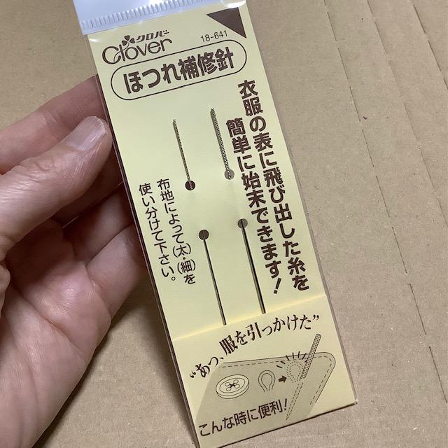 f:id:amimono-seikatsu:20210302205051j:plain