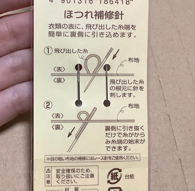 f:id:amimono-seikatsu:20210302205055j:plain