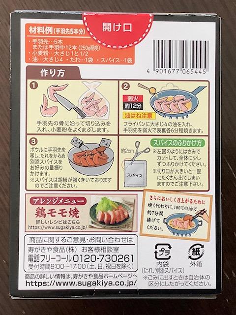 f:id:amimono-seikatsu:20210303180400j:plain