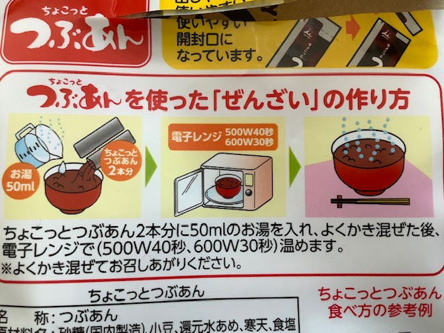 f:id:amimono-seikatsu:20210306141042j:plain