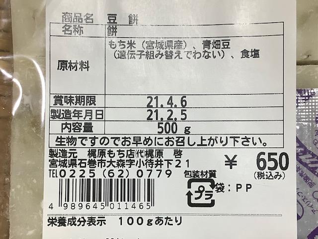 f:id:amimono-seikatsu:20210308200023j:plain