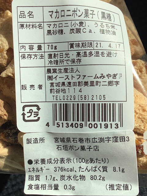 f:id:amimono-seikatsu:20210308205235j:plain