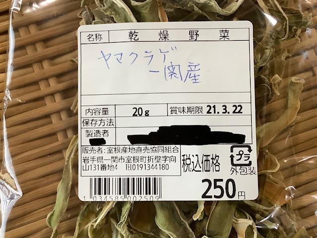 f:id:amimono-seikatsu:20210310205353j:plain