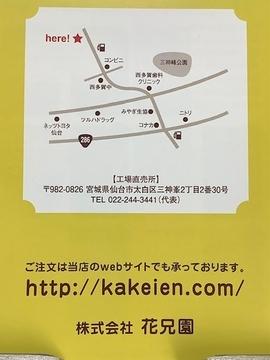 f:id:amimono-seikatsu:20210324105016j:plain