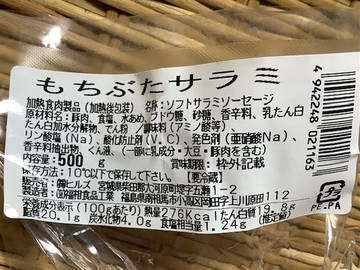 f:id:amimono-seikatsu:20210425091528j:plain