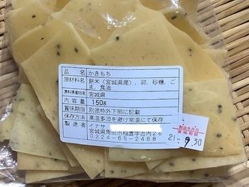 f:id:amimono-seikatsu:20210510201634j:plain