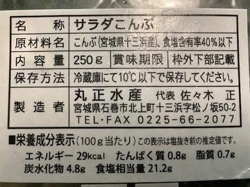 f:id:amimono-seikatsu:20210606102849j:plain