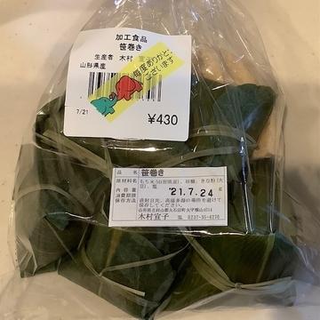 f:id:amimono-seikatsu:20210814215936j:plain