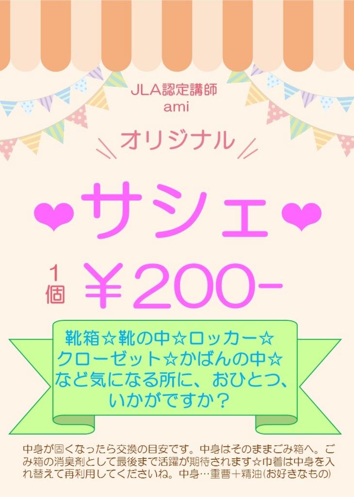 f:id:amisaku:20170316215132j:plain