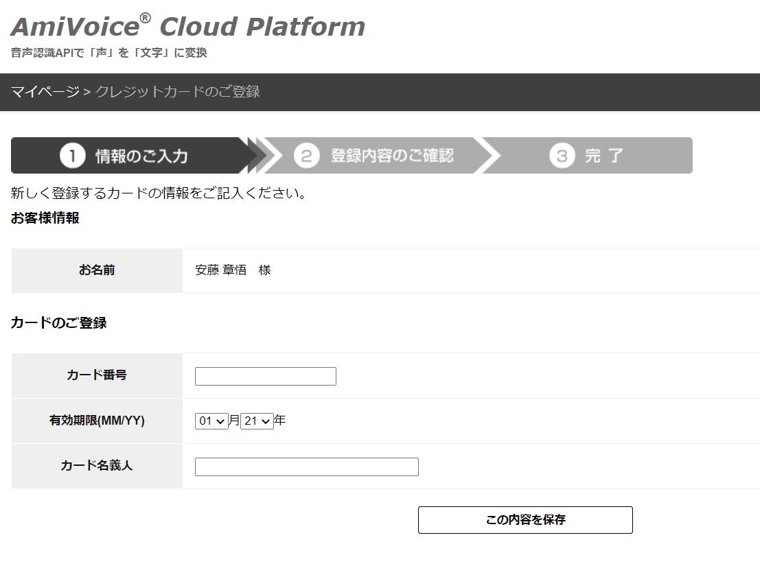 f:id:amivoice_techblog:20210114174946p:plain