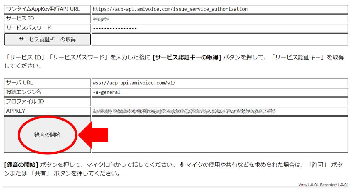 f:id:amivoice_techblog:20210114181656p:plain