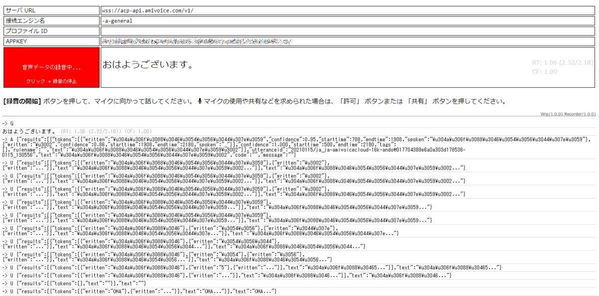 f:id:amivoice_techblog:20210115130733p:plain