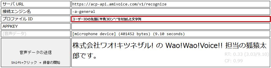 f:id:amivoice_techblog:20210208172937p:plain