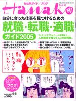 f:id:amiyoshida:20050602125950:image