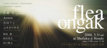 f:id:amiyoshida:20080519104952j:image:right