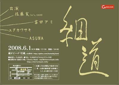 f:id:amiyoshida:20080519104953j:image:right